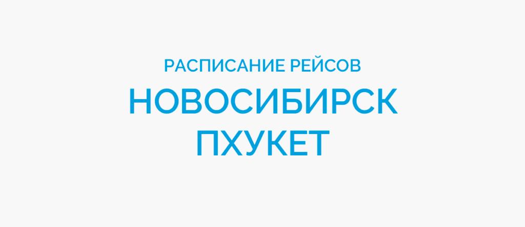 Расписание рейсов самолетов Новосибирск - Пхукет