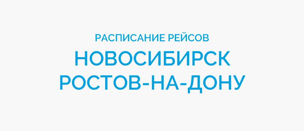 Расписание рейсов самолетов Новосибирск - Ростов-на-Дону