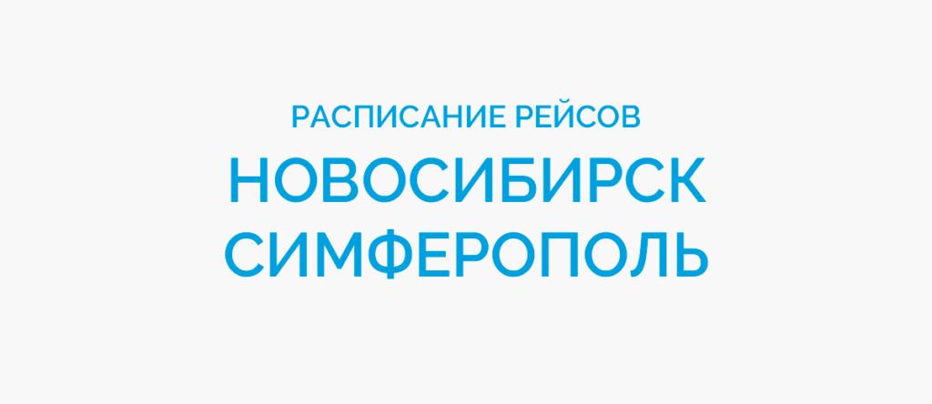 Расписание рейсов самолетов Новосибирск - Симферополь