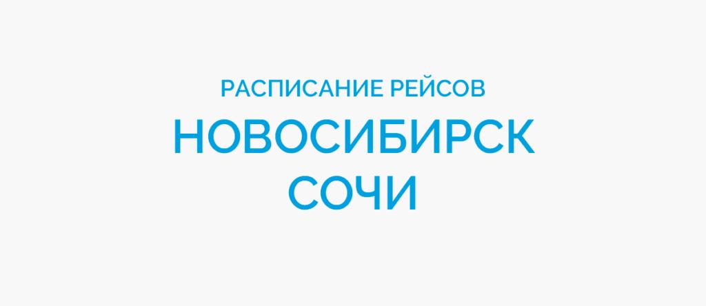 Расписание рейсов самолетов Новосибирск - Сочи