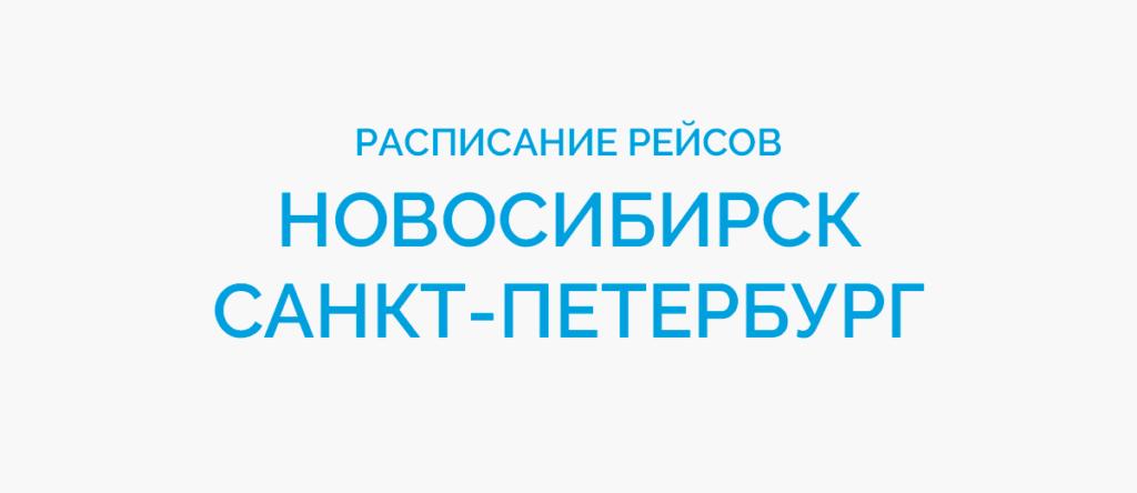 Расписание рейсов самолетов Новосибирск - Санкт-Петербург