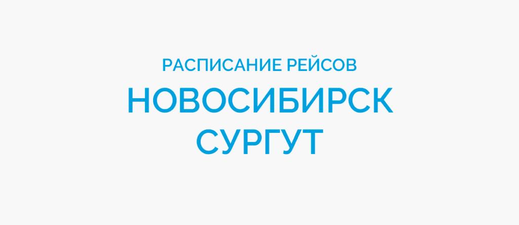Расписание рейсов самолетов Новосибирск - Сургут