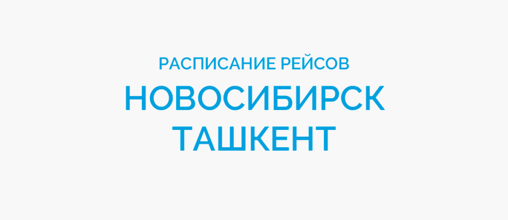 Расписание рейсов самолетов Новосибирск - Ташкент