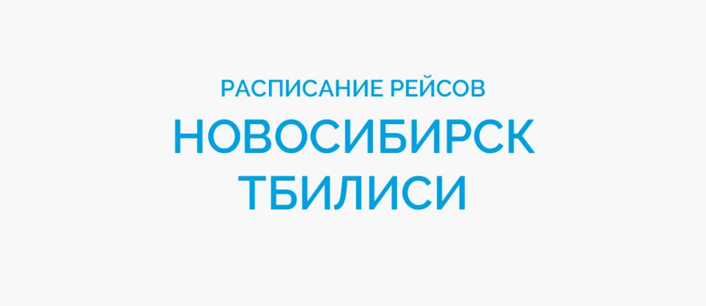Расписание рейсов самолетов Новосибирск - Тбилиси