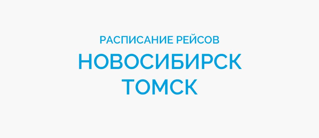 Расписание рейсов самолетов Новосибирск - Томск