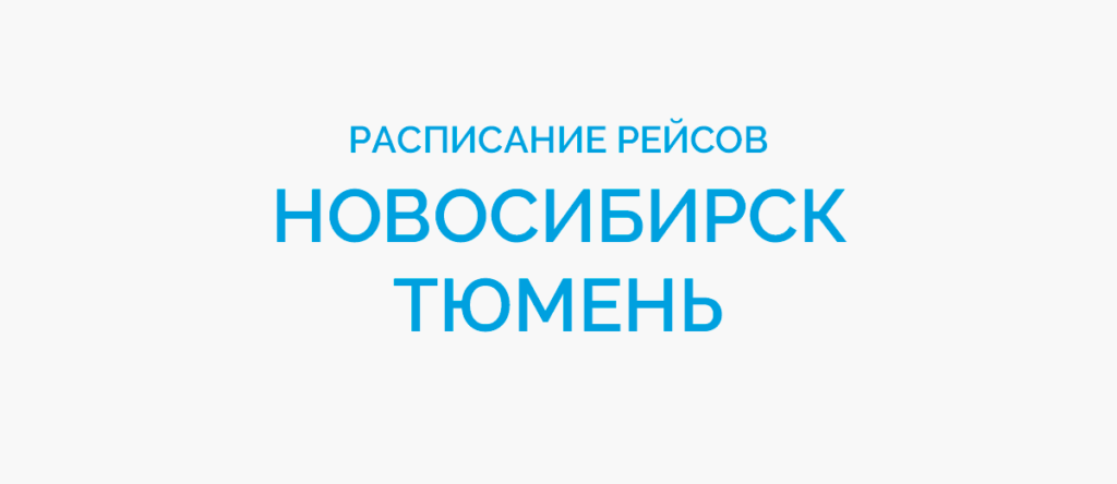 Расписание рейсов самолетов Новосибирск - Тюмень
