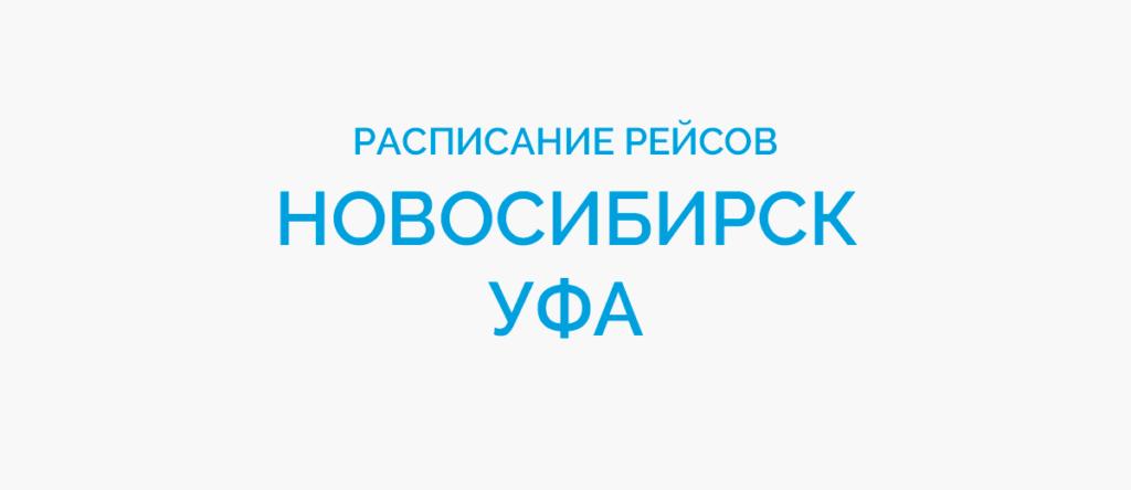 Расписание рейсов самолетов Новосибирск - Уфа