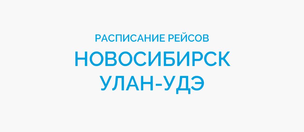 Расписание рейсов самолетов Новосибирск - Улан-Удэ