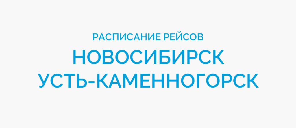 Расписание рейсов самолетов Новосибирск - Усть-Каменногорск