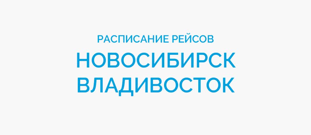 Расписание рейсов самолетов Новосибирск - Владивосток