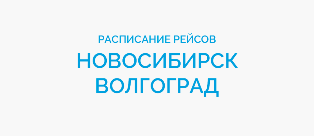 Расписание рейсов самолетов Новосибирск - Волгоград