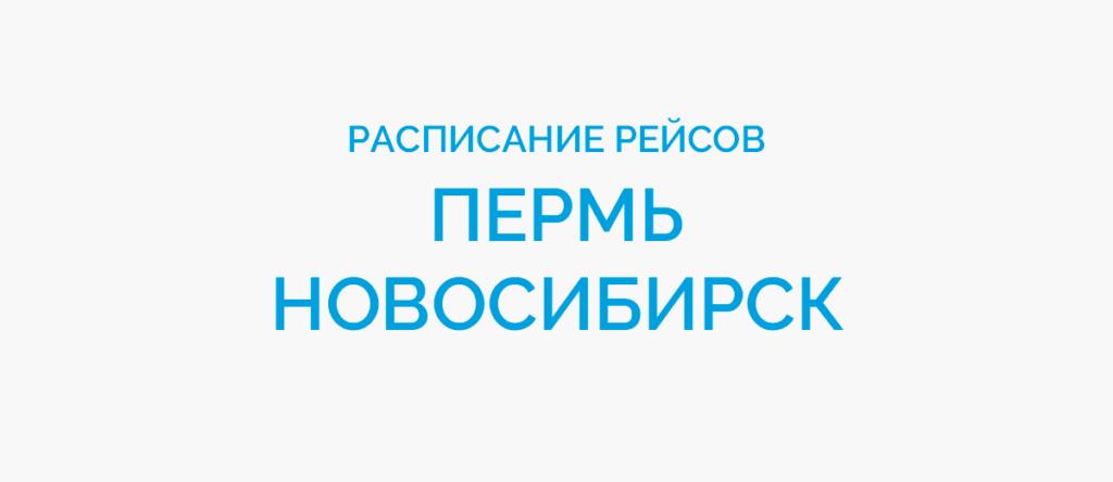 Расписание рейсов самолетов Пермь - Новосибирск