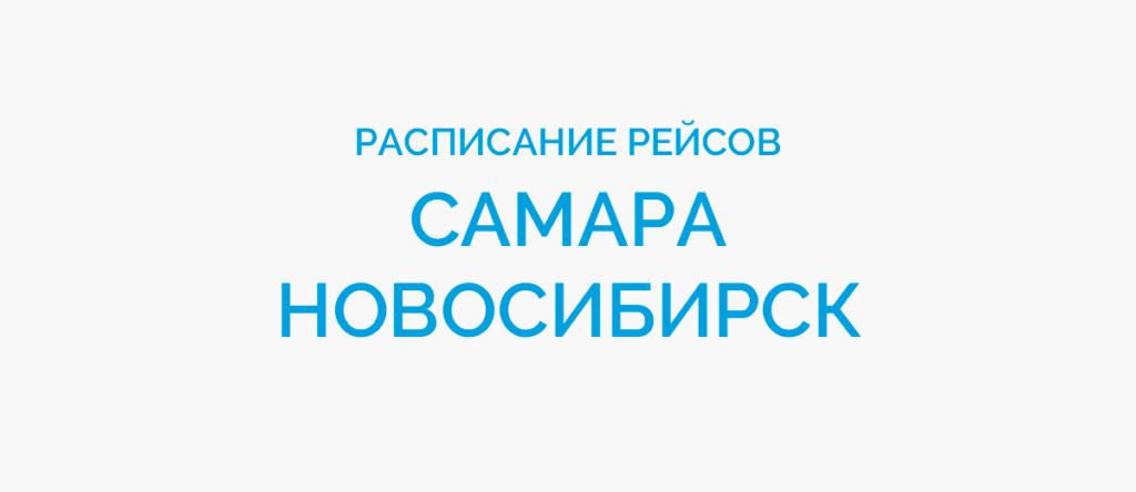 Расписание рейсов самолетов Самара - Новосибирск