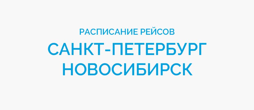 Расписание рейсов самолетов Санкт-Петербург - Новосибирск
