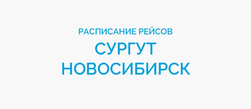 Расписание рейсов самолетов Сургут - Новосибирск