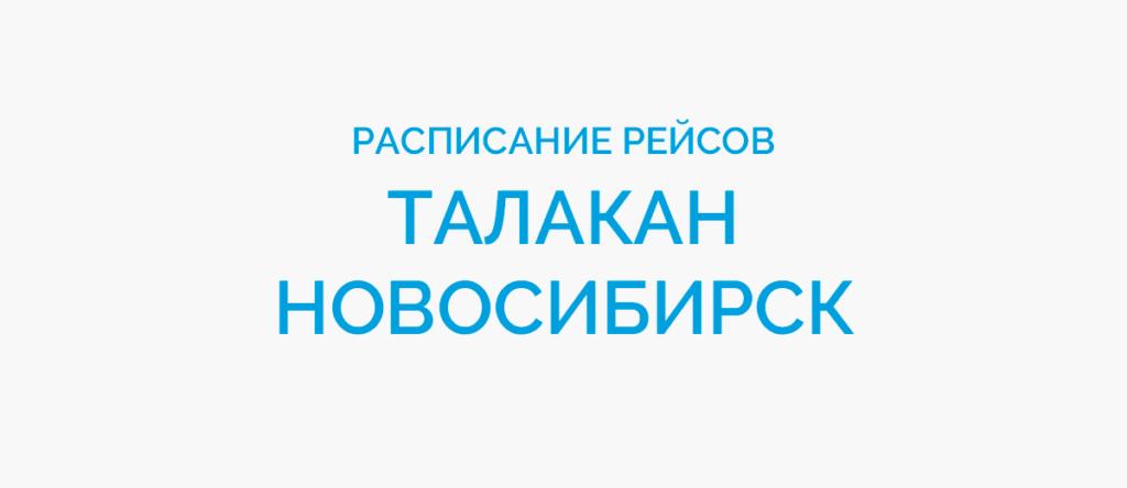 Расписание рейсов самолетов Талакан - Новосибирск