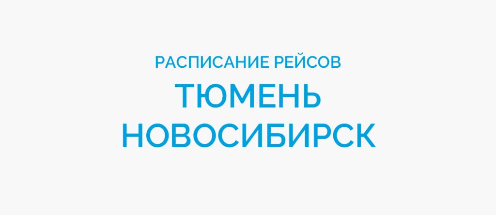 Расписание рейсов самолетов Тюмень - Новосибирск