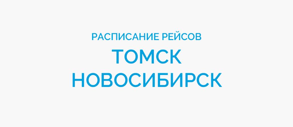 Расписание рейсов самолетов Томск - Новосибирск