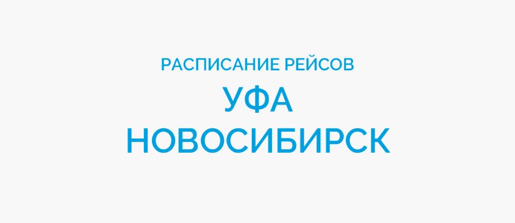 Расписание рейсов самолетов Уфа - Новосибирск