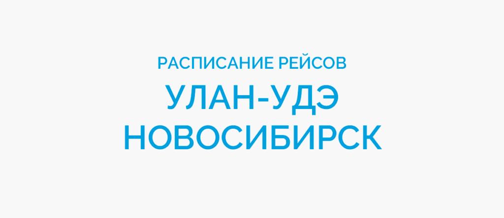 Расписание рейсов самолетов Улан-Удэ - Новосибирск