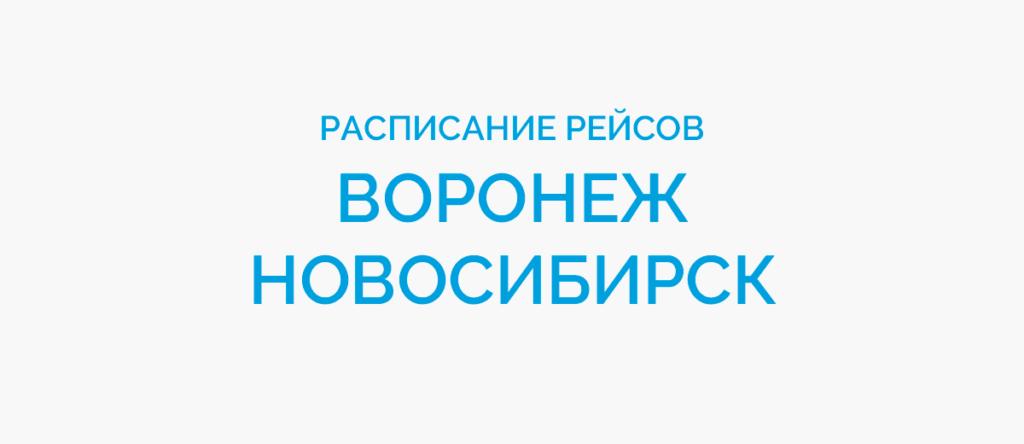 Расписание рейсов самолетов Воронеж - Новосибирск